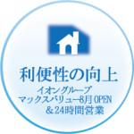 利便性の向上 イオングループマックスバリュ8月OPEN&24時間営業